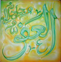 elaj-e-azam ya afuwwo benefits in urdu