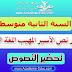 تحضير نص الأسير المهيب اللغة العربية للسنة الثانية متوسط الجيل الثاني