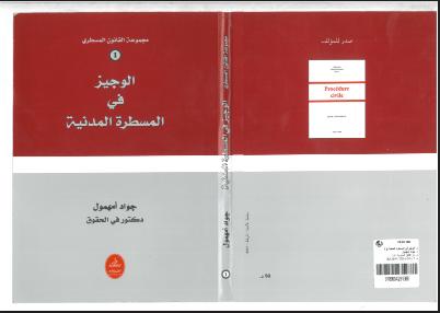 Image result for الوجيز في المسطرة المدنية الدكتور جواد أمهمول