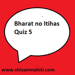 Bharat no Itihas Quiz 5