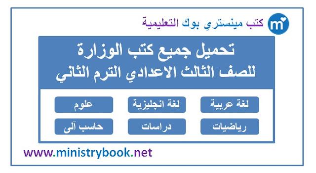 تحميل جميع كتب الصف الثالث الاعدادى الترم الثانى 2019