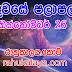 රාහු කාලය | ලග්න පලාපල 2020 | Rahu Kalaya 2020 |2020-10-26
