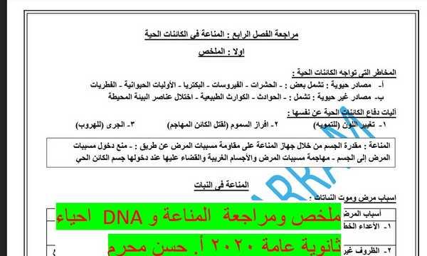 ملخص ومراجعة  المناعة و DNA  احياء ثانوية عامة 2020 أ. حسن محرم