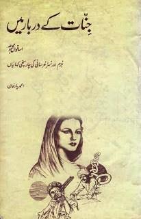 Jinnat Ke Darbar Mein Urdu Novel By Ahmed Yar Khan PDF Free Download