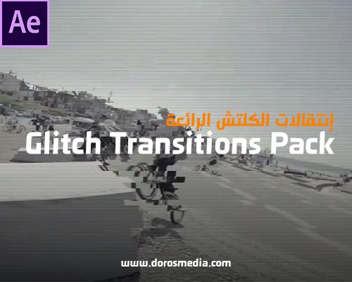 إنتقالات الكلتش الرائعة Glitch Transitions Pack لبرنامج الأفترافكت
