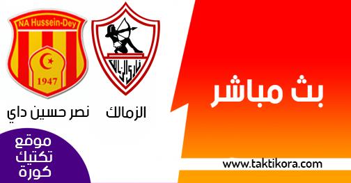 مشاهدة مباراة الزمالك ونصر حسين داي بث مباشر