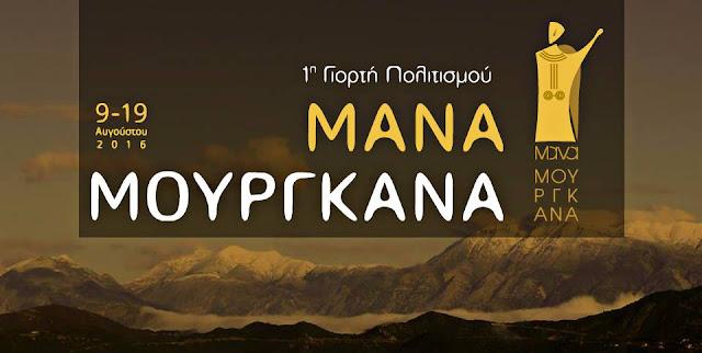 Θεσπρωτία: 3η Γιορτή Πολιτισμού «Μάνα Μουργκάνα» 10 Αυγούστου-16 Σεπτεμβρίου.