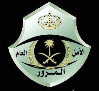 وظائف عسكرية نسائية في الأمن العام .. شروط التقديم