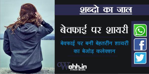 Bewfayi-Shayari-Status-Hindi
