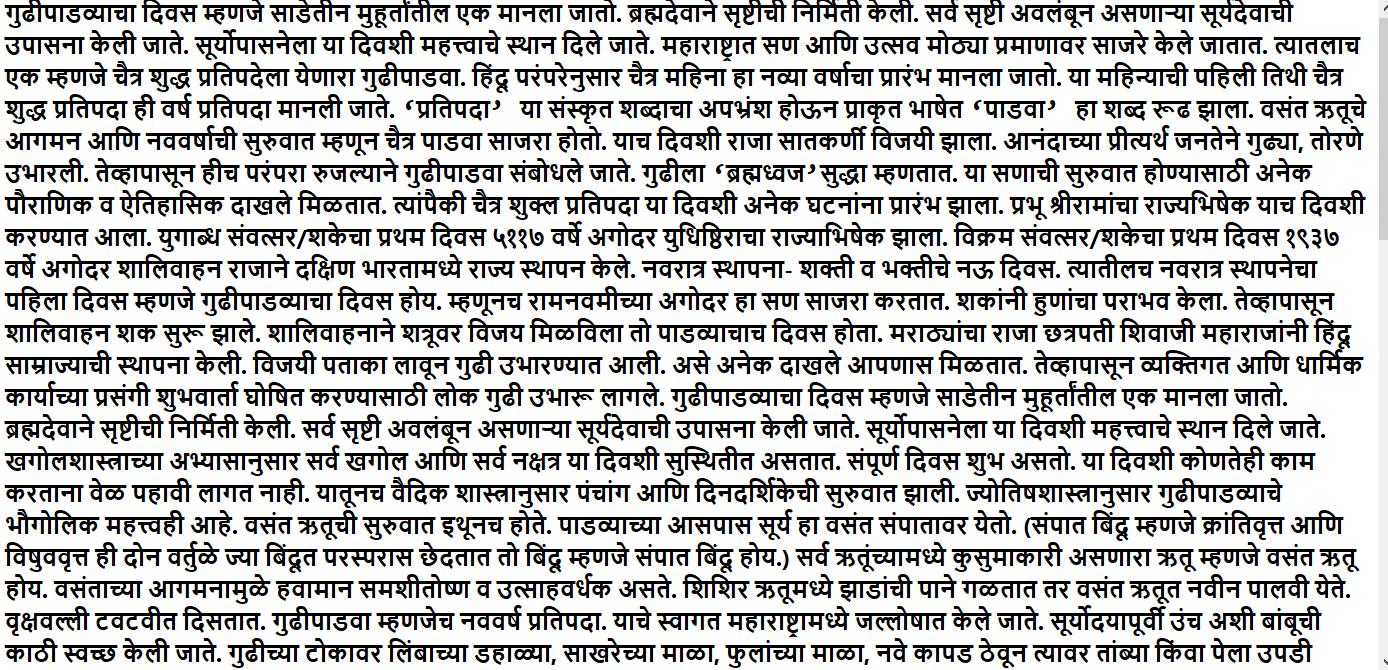 Gudi Padwa Information in Marathi