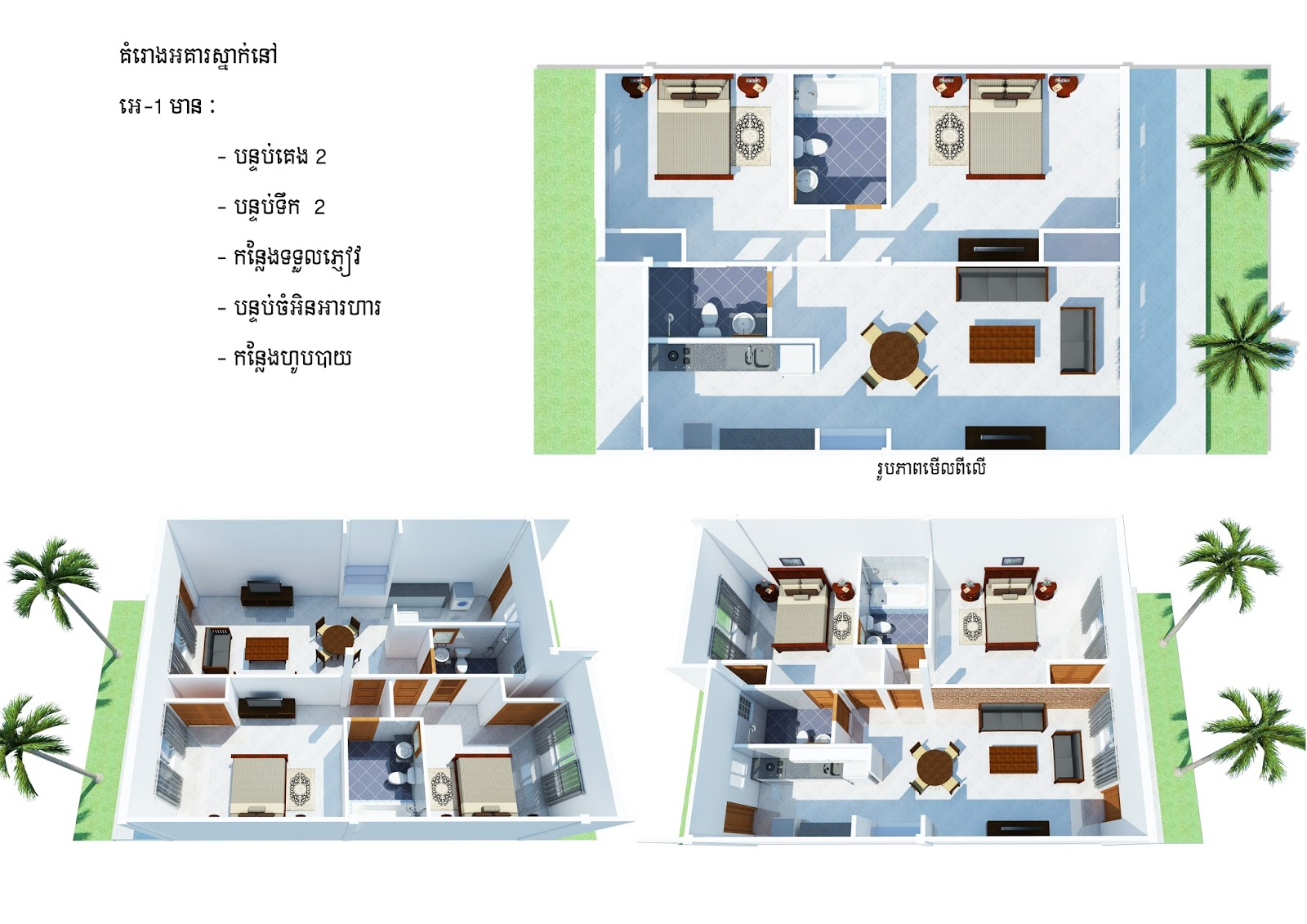 Sketchup model apartment design plan a01 ma house plan for Apartment structural plans