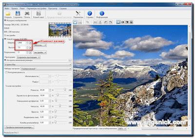 PhotoZoom Pro 7.1 - Устанавливаем нужные размеры
