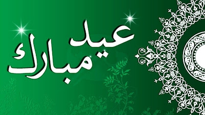 Happy Eid al adha New HD Wallpaper