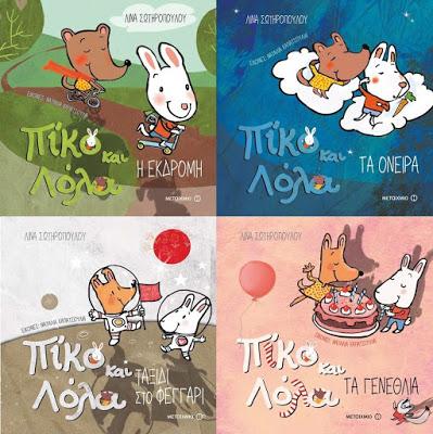 Τα PUBLIC και οι εκδόσεις ΜΕΤΑΙΧΜΙΟ προσκαλούν τους μικρούς τους φίλους σε  εκδήλωση με αφορμή τα βιβλία της νέας σειράς «Πίκο και Λόλα» της Λίνας ... be01cf1edd0