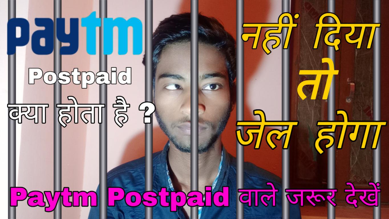 Paytm Postpaid - What is Paytm Postpaid ? Paytm Postpaid kya