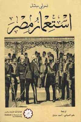 كتاب استعمار مصر
