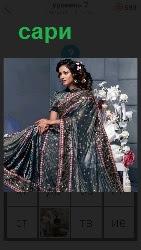 национальная одежда сари