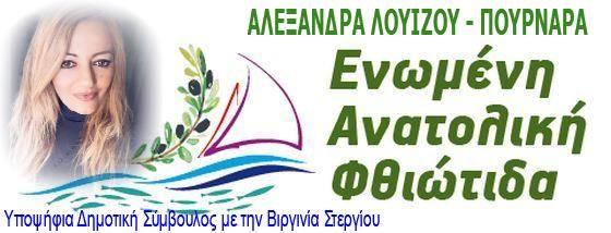 ΑΛΕΞΑΝΔΡΑ ΛΟΥΙΖΟΥ - ΠΟΥΡΝΑΡΑ