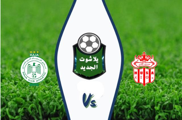 نتيجة مباراة  الرجاء الرياضي وحسنية اكادير اليوم الثلاثاء 11 اغسطس 2020 الدوري المغربي