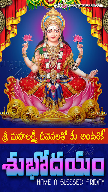 good morning greetings, have a blessed friday in telugu, goddess lakshmi hd wallpapers free download