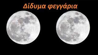 δίδυμα φεγγάρια επεισόδιο 157 2ος κύκλος