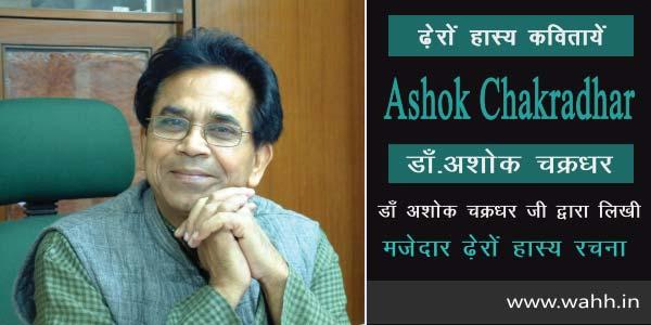 Ashok-Chakradhar-Ki-Hasya-Kavita-In-Hindi