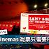TGV Cinemas 戏票特别优惠!只需要RM6!是RM6而已哦!