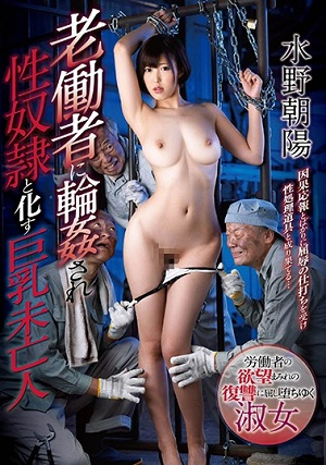 Busty Widow Chaoyang Mizuno Turn Into A Gangbang Are Sex Slaves In The Old Workers [GVG-441 Mizuno Asahi]