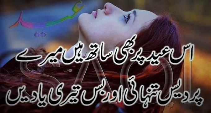 Eid Mubarak Poetry in urdu Eid Card