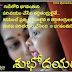 Telugu mother Quotes with shubhodayam