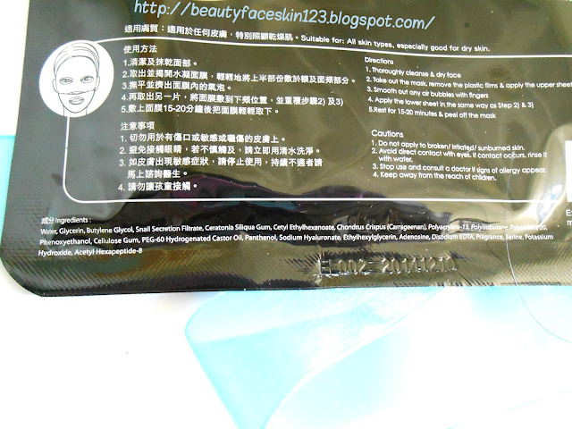 MASK HOUSE CELEBRITY SERIES MASK-SNAIL EXTRACT MOISTURISING GEL MASK