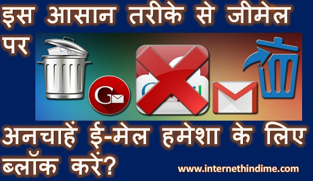How to Remove Unwanted Email
