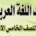 ملزمة قواعد اللغة العربية للصف الخامس الأدبي