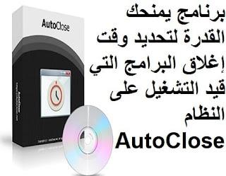 برنامج يمنحك القدرة لتحديد وقت إغلاق البرامج التي قيد التشغيل على النظام AutoClose pro