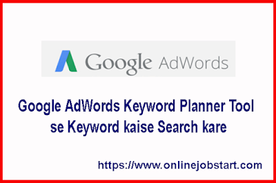 Google AdWords Keyword Planner Tool se Keyword kaise Search kare