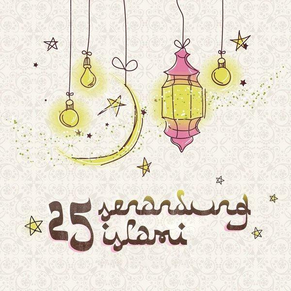Download Lagu 25 Senandung Islami Terbaru
