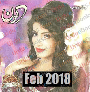Kiran Digest February 2018 Read Online Free