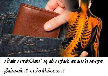 pant pinpura pocket purse vaithiruppdhal vilayum udal nala kolarugal, back pocket purse health problems in tamil, Awareness, research news in tamil,