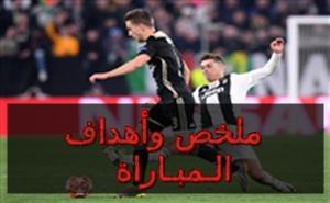 أهداف مباراة يوفنتوس وأياكس دوري ابطال اوروبا