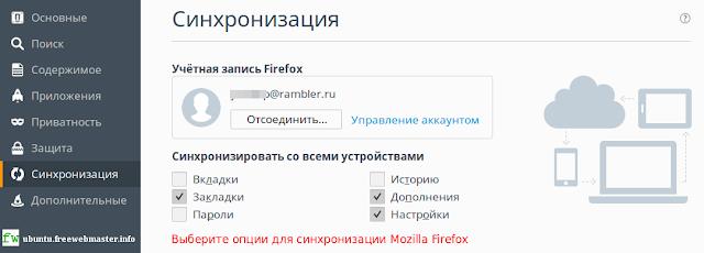 Синхронизация настроек браузера Mozilla Firefox