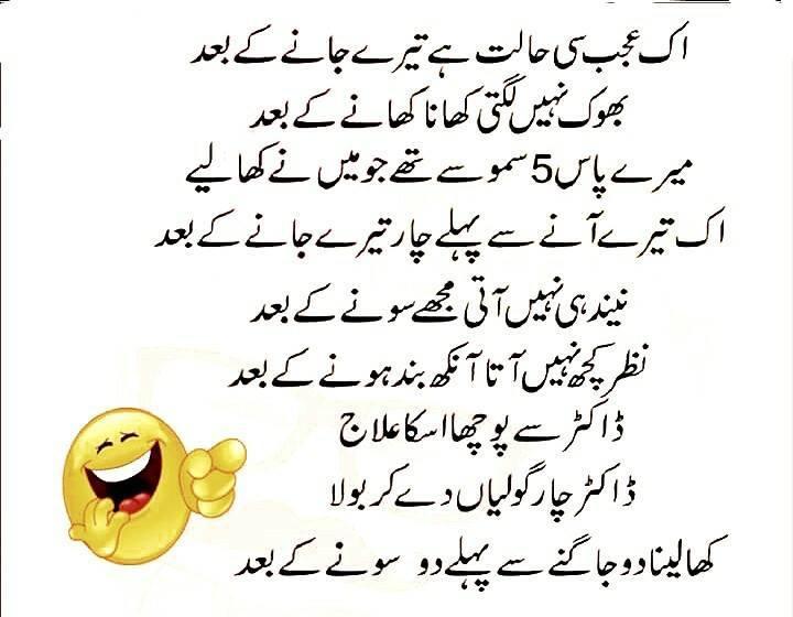 Ajab si halat hai tery jany kay baad joke in Urdu