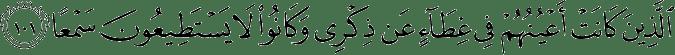 Surat Al Kahfi Ayat 101
