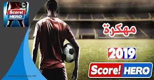 تحميل لعبة score hero مهكرة 2019 للاندرويد