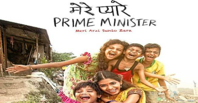 full cast and crew of Bollywood movie Mere Pyare Prime Minister 2019 wiki, Om Kanojiya, Anjali Patil The Great story, release date, Mere Pyare Prime Minister wikipedia Actress name poster, trailer, Video, News, Photos, Wallpaper, Wikipedia