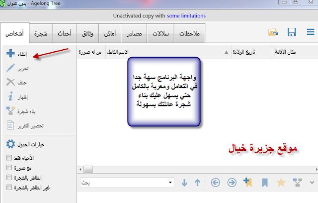 برنامج لعمل شجرة العائلة بالعربي