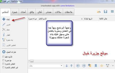 برنامج شجرة العائلة Download Shajara 2