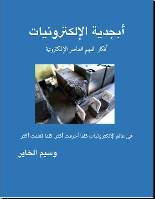 كتاب الالكترونيات للمبتدئين pdf بالعربي