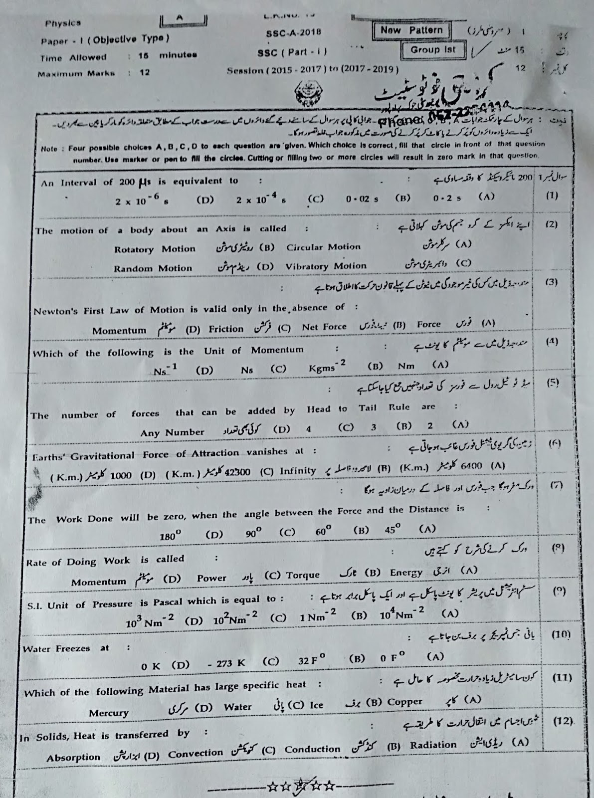 BISE Bahawalpur 9th Class Physics Past Papers   Enter To Study