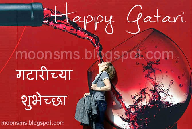 Gatari amavasya 2014 sms message marathi image pics whatsapp status wallpaper english