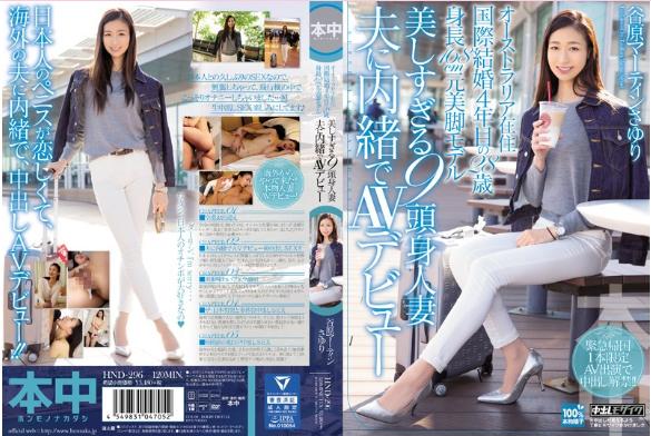 Film Bokep HND-296 Sayuri Tanihara